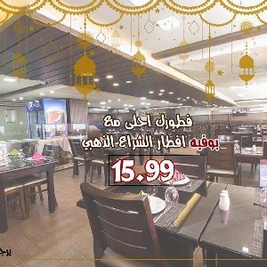 عرض مطعم الشراع الذهبي…