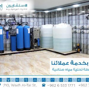 تركيب محطة تحلية مياه…