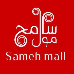 Sameh Mall سامح مول