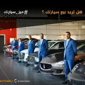 Do you want to sell your car in Amman Jordan…