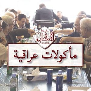 مطعم اكلات شعبية عراقية…