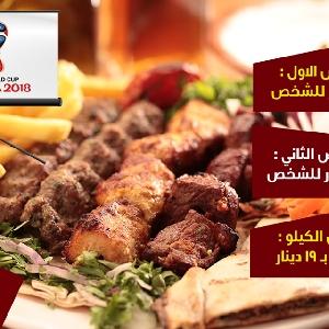 عروض مطاعم قصر الجبل صيف…