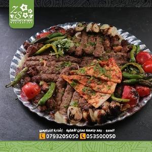 Zohor Shafa Al Saru Restaurant Phone Number…