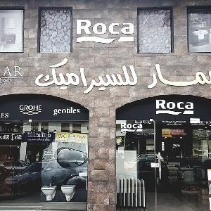 اسعار منتجات روكا 2018 في…