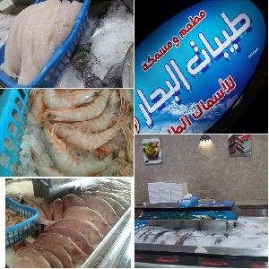 Seafood Restaurant in Irbid - Tayebat Al…