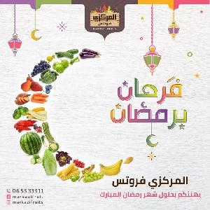عروض رمضان 2020 من المركزي…