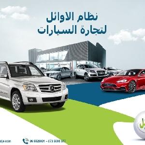 برنامج ادارة تجارة السيارات…