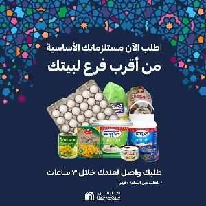 جهز لشهر رمضان المبارك…