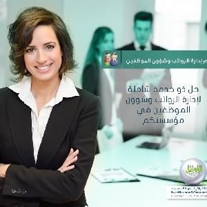 برنامج إدارة الرواتب وشؤون…