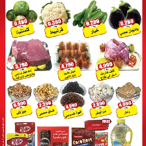 Ctown Supermarket Weekly Offers عرض سي…