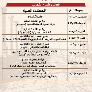 برنامج فعاليات مهرجان…
