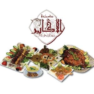 مطعم عراقي - مطعم ملتقى…