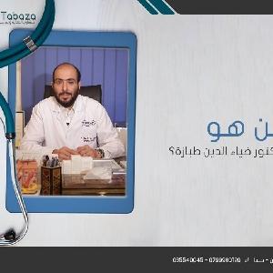 من هو الدكتور ضياء الدين…