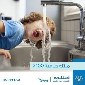 خدمة فحص جودة المياه المنزلية…