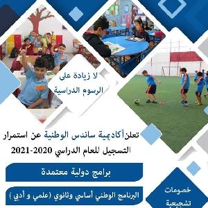 روضة ساندس 2020-2021 للتسجيل…