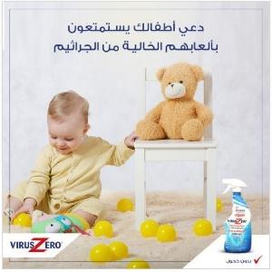 VirusZero Kids Toys Sterilizer - معقم…