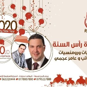 Tal Al Rumman 2020 NYE Party - حفل راس…