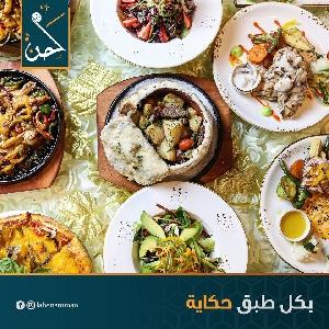 Lahen Restaurant & Cafe Offers 0795973339…