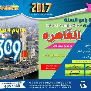 رحلة القاهرة 5 ايام (4 ليالي)…