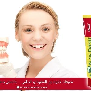 جل الاسنان الو فريش للتخلص…