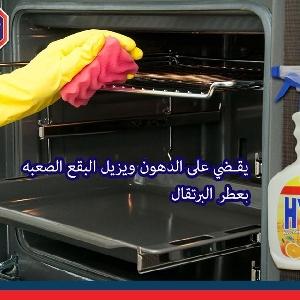 منظف مطابخ متعدد الاستعمالات…