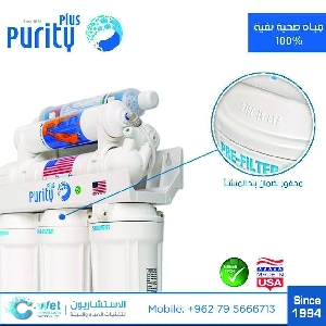 Purity Plus Desalination Jordan - افضل…