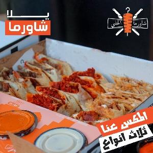 Shawarma Al Halabi 0978856888 طلبات…