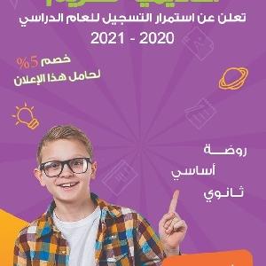 الرسوم الدراسية 2020-2020…