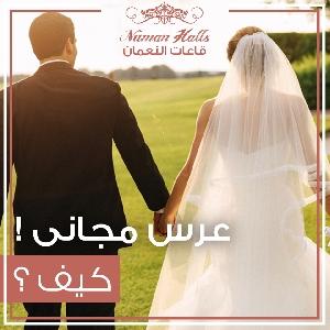 العرس علينا والمعازيم…