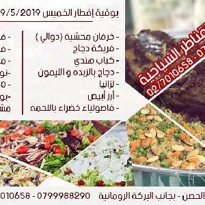 عرض بوفيه افطار قرية القناطر…