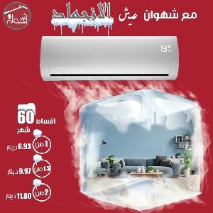 A-Tec AC Full Inverter - عروض مكيفات…