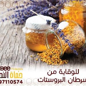 عسل الوقاية من سرطان البروستاتا…