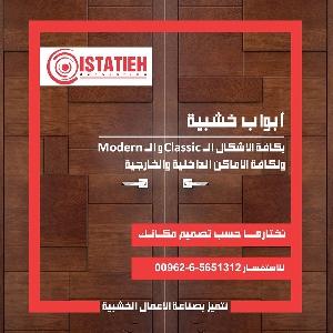 عروض ابواب خشبية 2018 - اسعار…