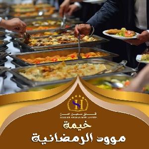 بوفية مفتوح افطار رمضان…