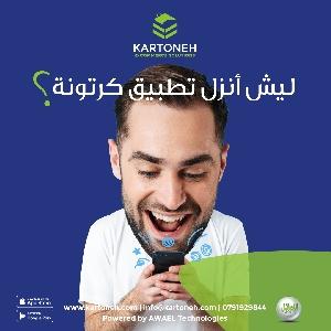 Kartoneh Shopping Application - كرتونة…