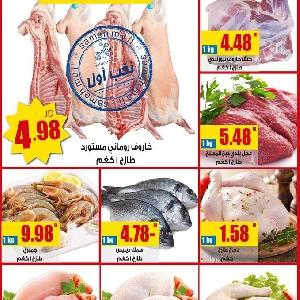 سامح مول عروض اليوم 13-12-2018…