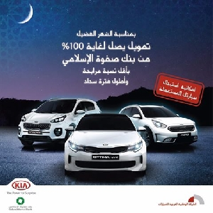 Kia Jordan Ramadan offers 2017 عروض…