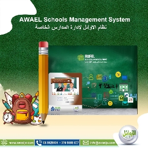 برنامج ادارة المدارس الخاصة…