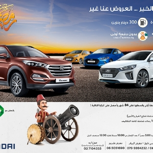 Hyundai Jordan - عروض هونداي الاردن…