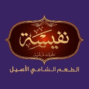 Nafeeseh Sweets 065508550 تواصي حلويات…