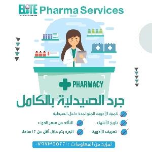 Pharmacies Stocktaking Jordan - متخصصون…