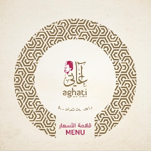 Aghati Sweets Menu 0798002800 منيو حلويات…