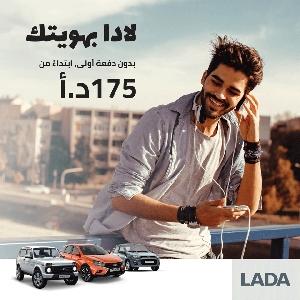امتلك أي من سيارات لادا…