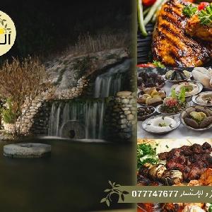 AlBayarah Restaurant Offers - Amman, Jordan
