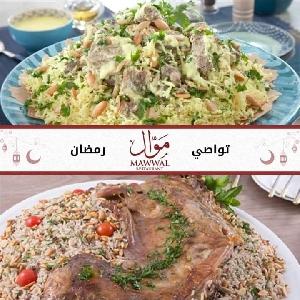 تواصي مطعم موال رمضان…