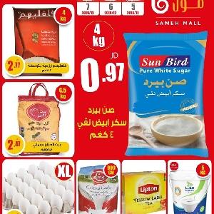 عروض سامح مول اليوم 7-12-2019