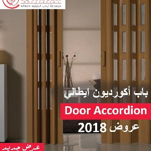 Istatieh group for Accordion Doors - ابواب…