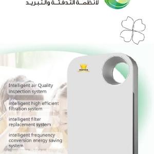 Best Smoke Air Purifier in Amman Jordan…