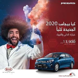 For sale Kia Pegas 2020 model in Amman,…