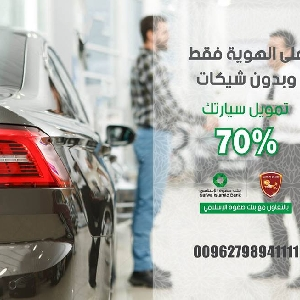 اقوى عروض تمويل السيارات…